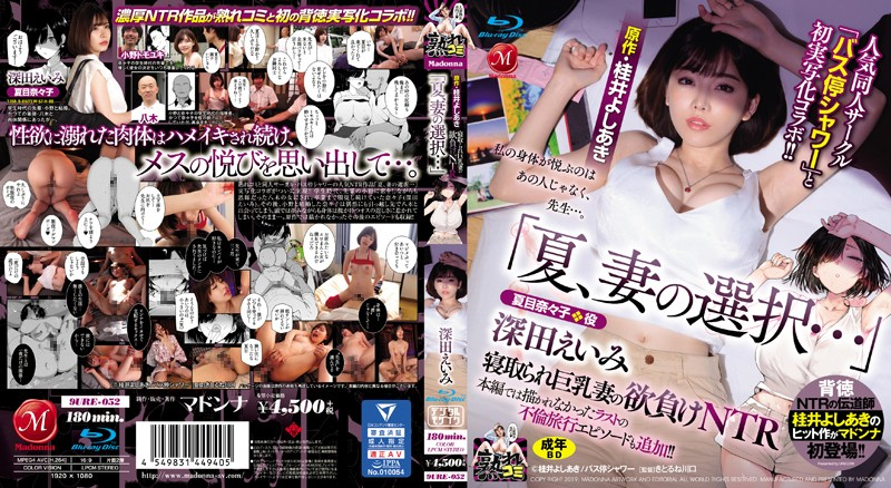 URE-052 Married Womans Summer Decision With Huge Tits Cheats On Her Husband