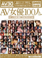 aaj002ps AV女優100人 1 時代とメーカーを越えてセレクション