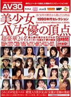美少女AV女優の頂点 最上級の美少女モデルがメーカーを越えて夢の競演