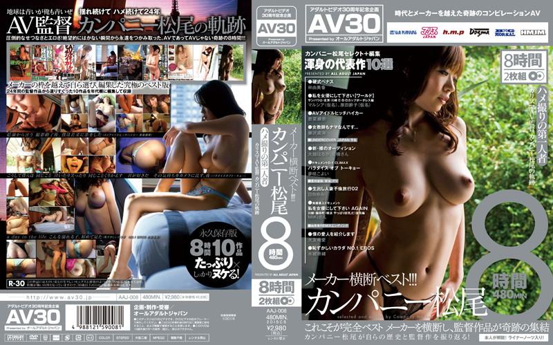 AAJ-008 メーカー横断ベスト!!! カンパニー松尾8時間