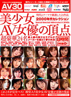AAJ-013 Selection 2000s Beyond The Manufacturer's Dream Co-star Of The Highest Vertex Of The AV Actress Model Beautiful Girl Beautiful Girl