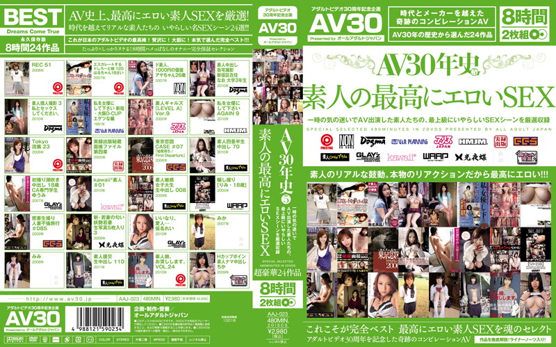 [AAJ-023] AV30年史 5 素人の最高にエロいSEX