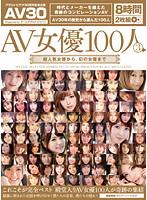 AAJ-027 100 People From Three Very Popular Actress Actress AV, Actress Of The Phantom To