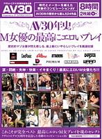 AAJ-028 Play The Best Erotic Actress AV30 6 M Year History