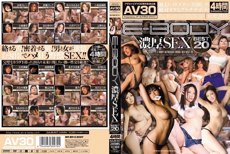 AAJB-017 【AV30】E-BODY濃厚SEXBEST20