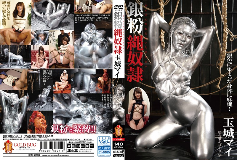 Silver Powder Rope Slave Tamaki My