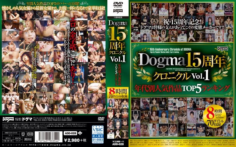 [ADD-028] ドグマ15周年クロニクル Vol.1