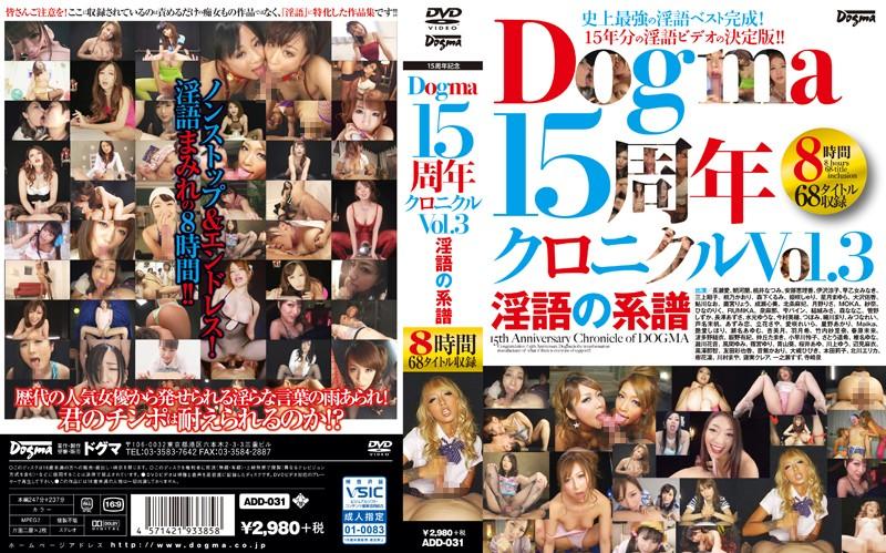 [ADD-031] ドグマ15周年クロニクル Vol.3 淫語の系譜 ADD ドグマ