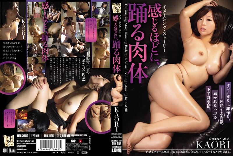 adn005pl ADN 005 Kaori   The Imaging Story   Body That Springs With the Pleasure It Feels