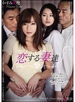 ADN-006 - Wives Kaho Kasumi Takeuchi Rina Gauze In Love
