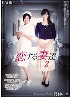 Two Wives Reiko Sawamura KAORI In Love