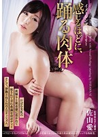 ADN-014 - Body Sayama Love Enough To Feel Imaging Story, Dance