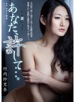 ADN-016 - You, And Forgive .... Yoshitsuma Fall Takeuchi ShaRina