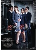Watch 3 NakaTakashi Tamaki Yoshida Flower Wives In Love