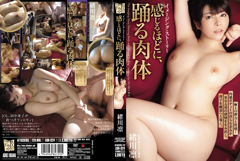 adn024pl ADN 024 Rin Ogawa   The Imaging Story   Body That Springs With the Pleasure It Feels