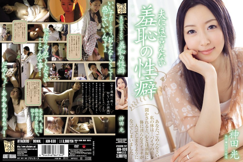 ADN-030 The Shameful Inclination I Can't Tell My Husband About