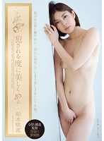 ADN-034 - Beautifully Thin Saki-ryu Every Time You Fucked