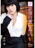 The Ends Of The Married Woman OL Lust White Paper Disgrace To ... Rin Ogawa