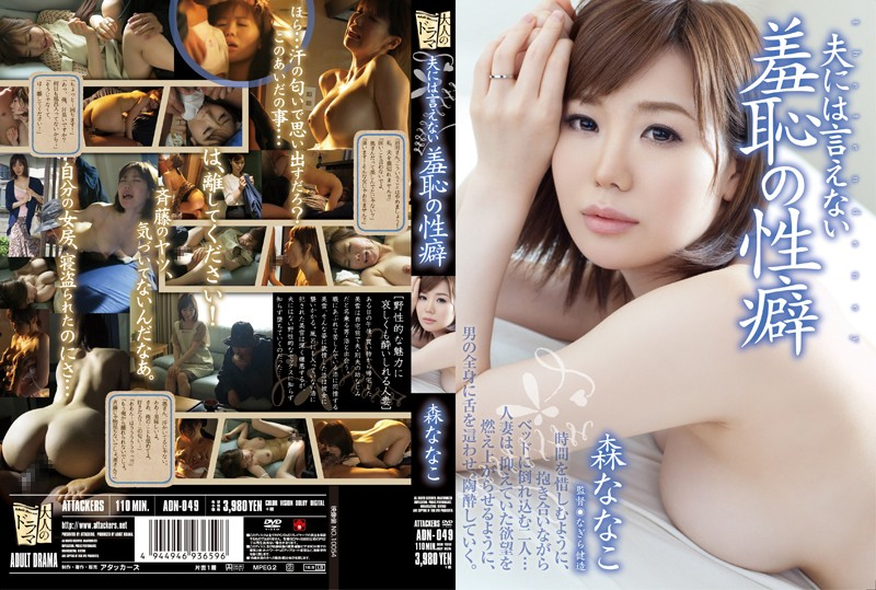 adn049pl ADN 049 Nanako Mori   Shamefully Kinky Side She Can't Reveal to Her Husband