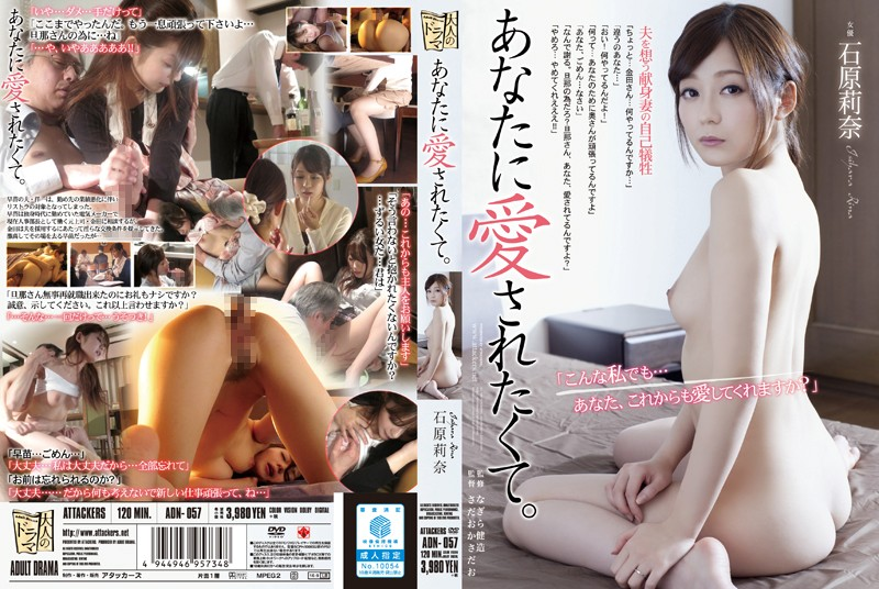 adn057pl ADN 057 Rina Ishihara   Because I Want to Be Loved By You