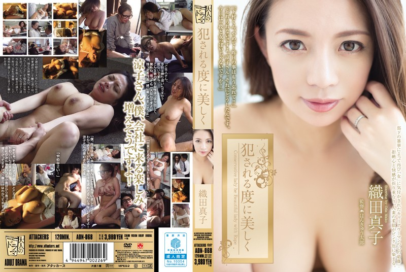 ADN-068 The Oda Beautifully Each Time It Is Fucked Mako