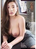 ADN-075 - Breast Matsumoto Mei Swaying Of The Young Wife