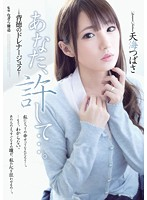 ADN-095 You, Forgive ….Immorality Of Drainage 2 Tsubasa Amami