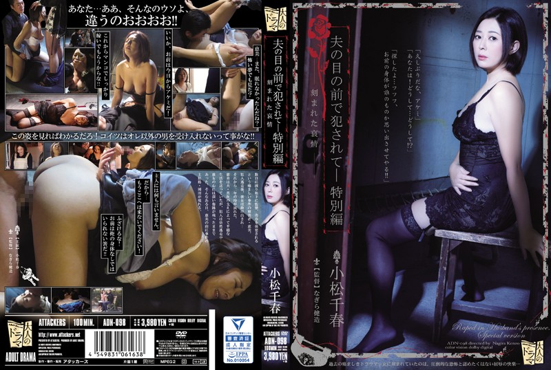 ADN-098 It Is Fucked In Front Of The Husband Of The Eye – Sadness Chiharu Komatsu Engraved Special Edition