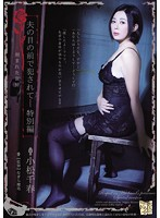 ADN-098 It Is Fucked In Front Of The Husband Of The Eye - Sadness Chiharu Komatsu Engraved Special Edition