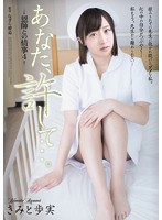 ADN-099 You, Forgive …. – Love Affair With The Teacher 4- Public Figures Kimito Ayumi