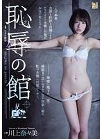 ADN-107 恥辱の館 川上奈々美