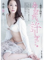 ADN-108 You, Forgive... Brother-in-law Of Carnal 2 Rika Suwon