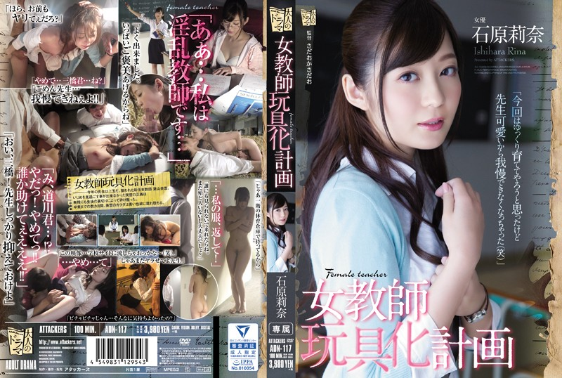 ADN-117 A Female Teacher Transformed Into Sex Toys