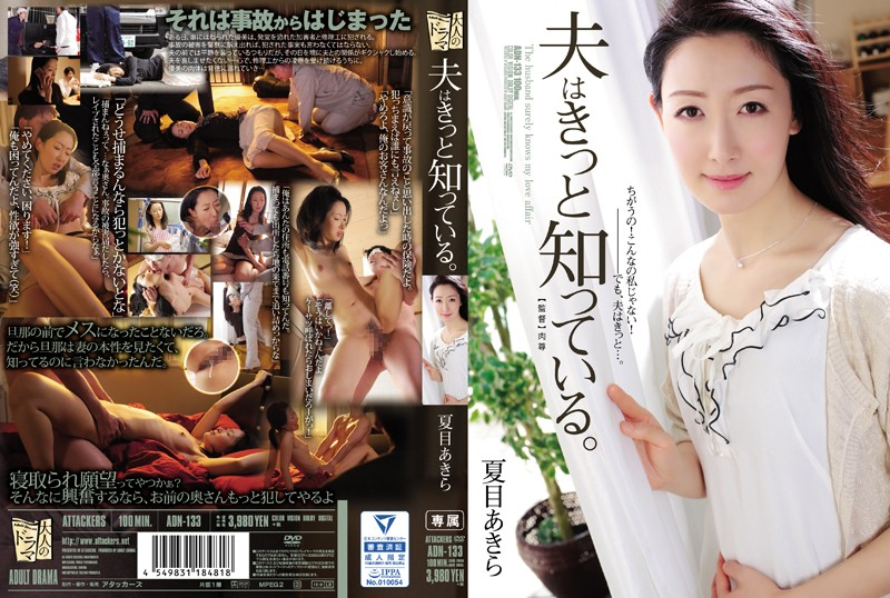 ADN-133 My Husband Is Sure To Know. Natsume Akira