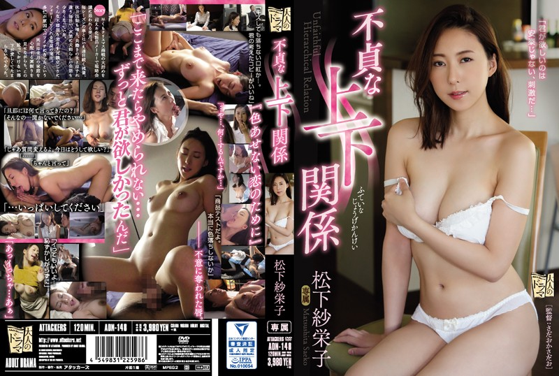 [ADN-148] – 不貞な上下関係 松下紗栄子