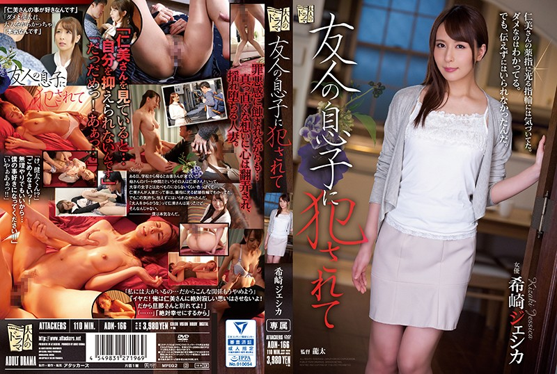 ADN-166 Penetrated by My Friend's Son Jessica Kizaki