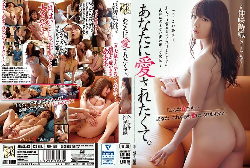 adn-186-i-wanted-to-be-loved-by-you-shinobi-kamisaki