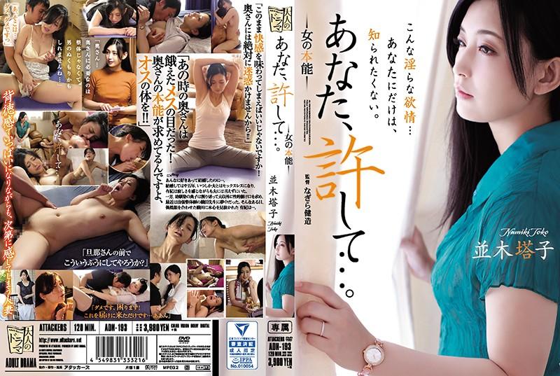 ADN-193 Darling, Forgive Me… A Woman's Instinct. Toko Namiki