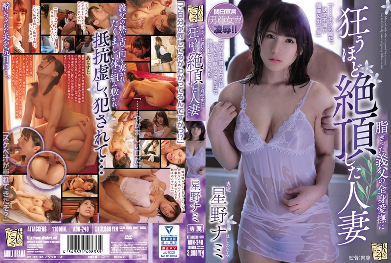ADN-240 Nami Hoshino, A Married Woman Who Cums Crazy About The Fatty Stepfather's Whole Body Caress