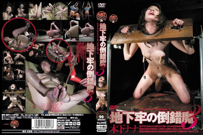 2011 - ADVO-013 Perversion Of Magic Dungeon 3 Kinoshita Nana