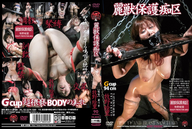 ADVO-056 - Urara-juu Protection Slutty Makino Eri