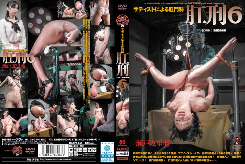 ADVO-067 サディストによる肛門科 肛刑6 瀬戸友里亜