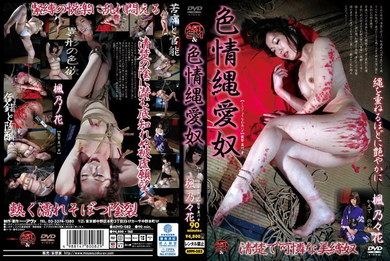 2015 - ADVO-082 Lust Rope Love Guy Kaede乃 People Flower Kaede Nonoka