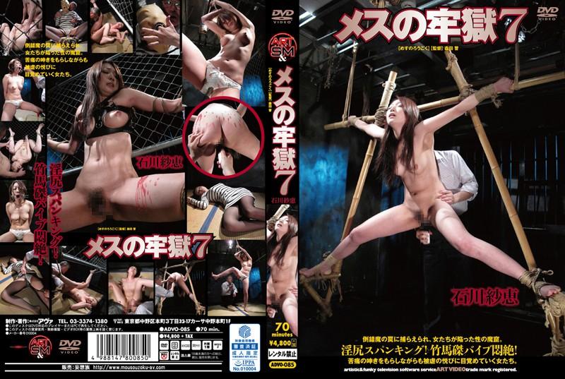 [ADVO-085] メスの牢獄 7 石川紗恵 石川紗恵 アートビデオSM/妄想族 ADVO