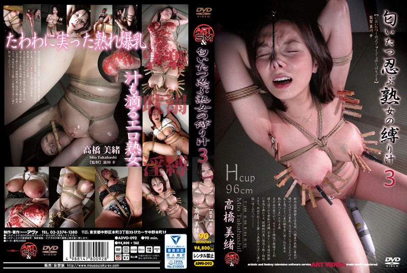 [ADVO-092] 匂いたつ忍ぶ熟女の縛り汁 3 高橋美緒