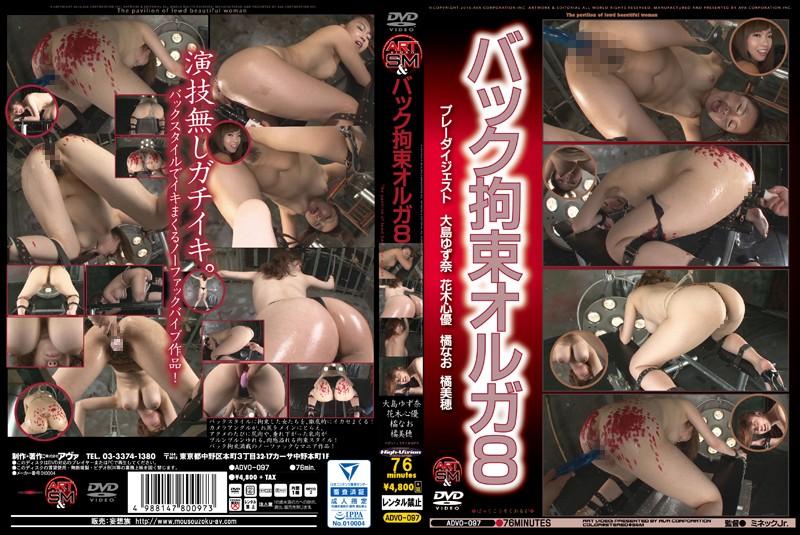 [ADVO-097] バック拘束オルガ 8 アートビデオSM/妄想族 大島ゆず奈