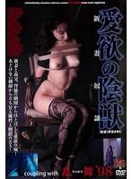 愛欲の陰獣・新妻奴隷+乱舞'98 篠宮かおり