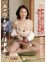 AED-130 Out In The Vagina To The Mother Of Incest Age Fifty Fumie Seino