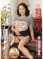 AED-132 Out In The Vagina To The Mother Of Incest Age Fifty Reiko Nagayama