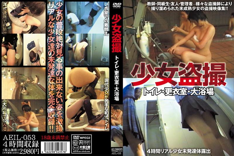 [AEIL-053] 少女盗撮 AEIL